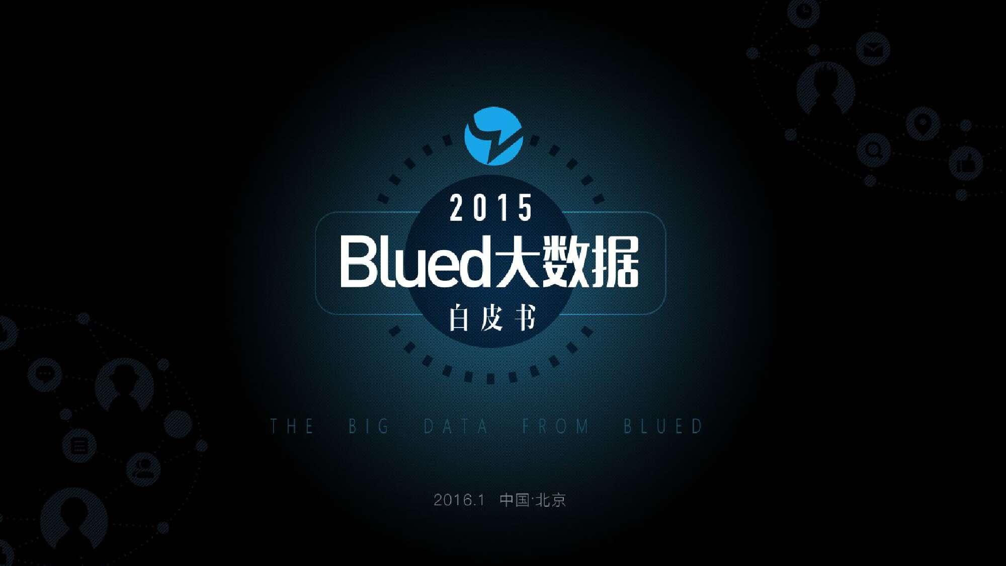 Blued2015中国同志社群大数据白皮书_000001