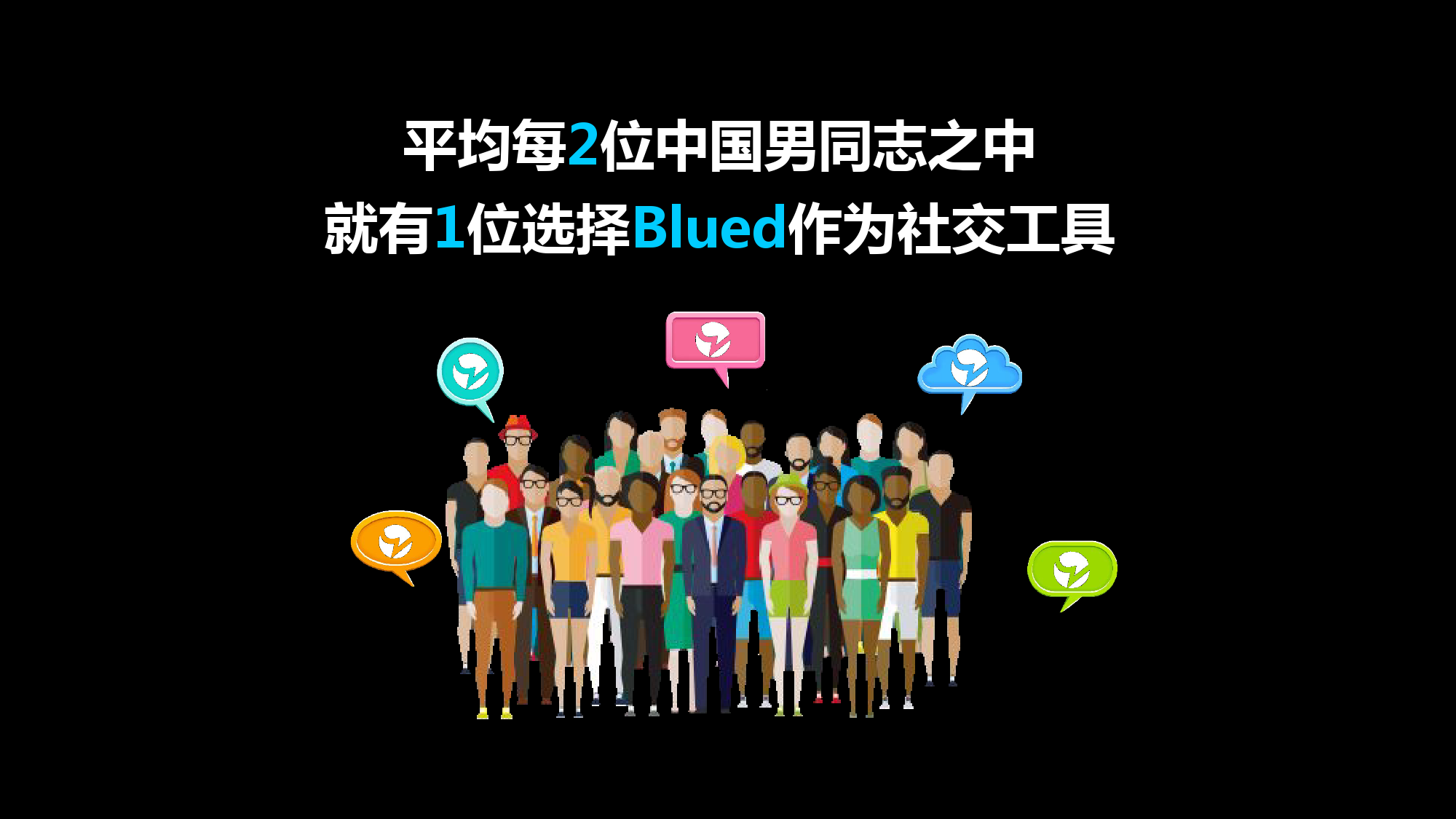 Blued2015中国同志社群大数据白皮书_000004