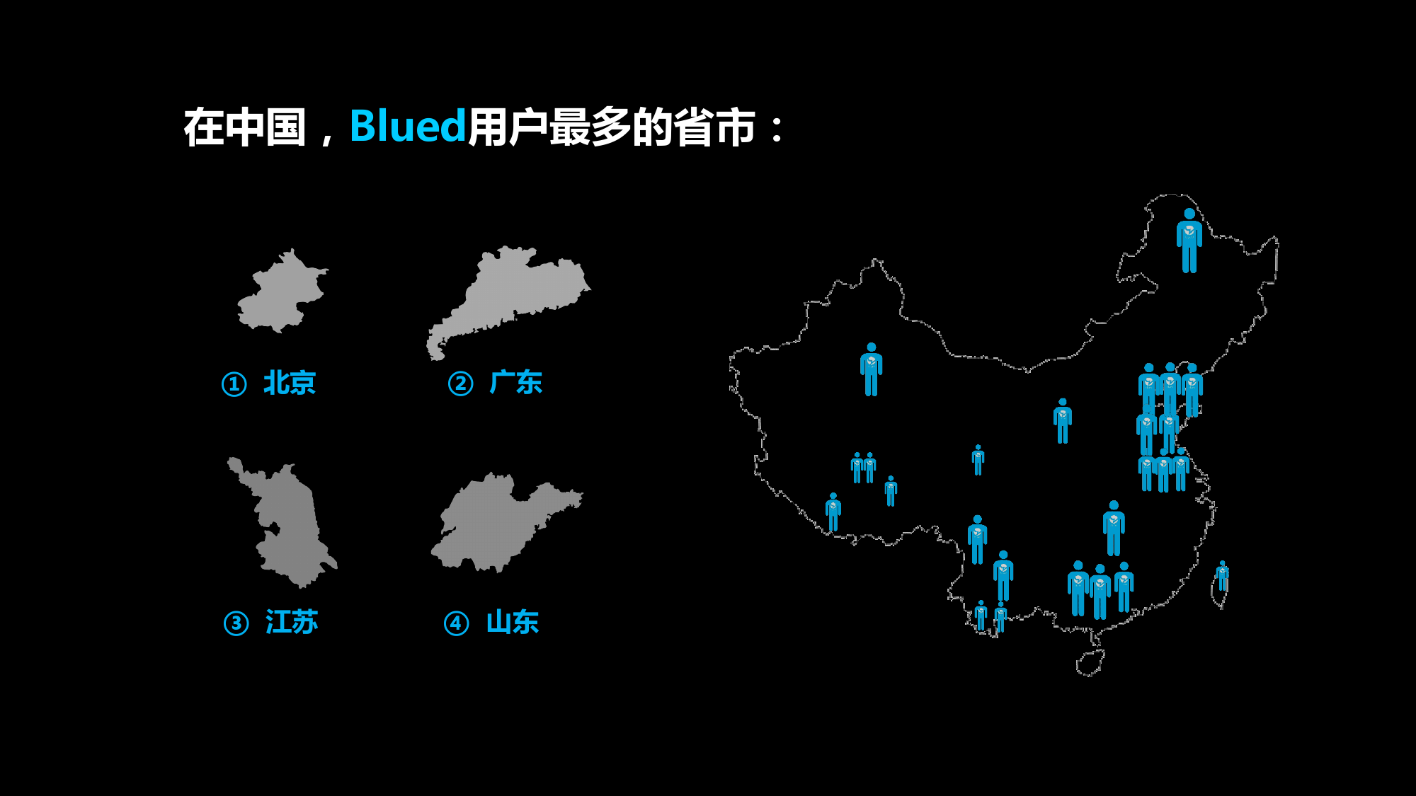 Blued2015中国同志社群大数据白皮书_000007
