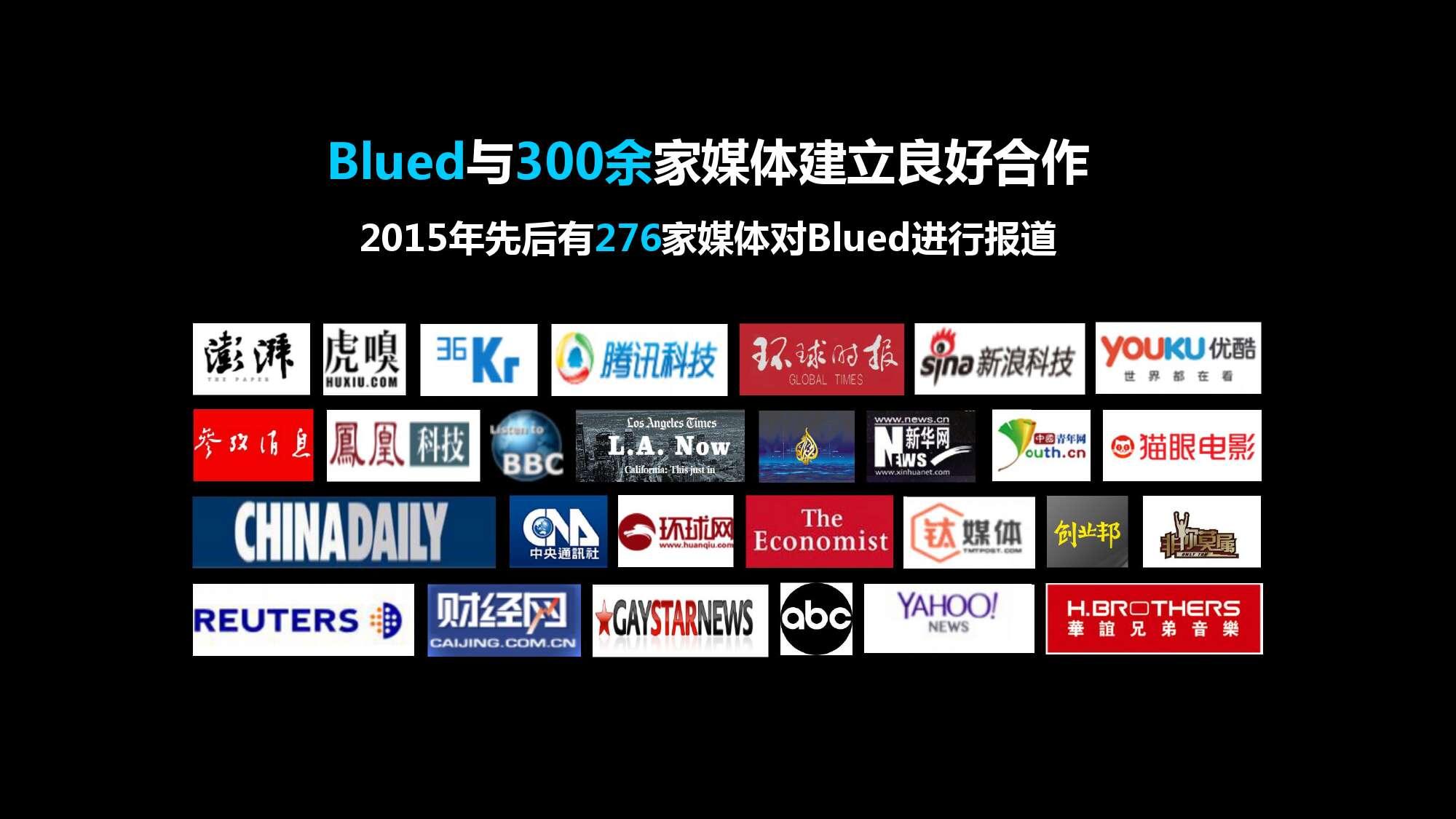 Blued2015中国同志社群大数据白皮书_000028