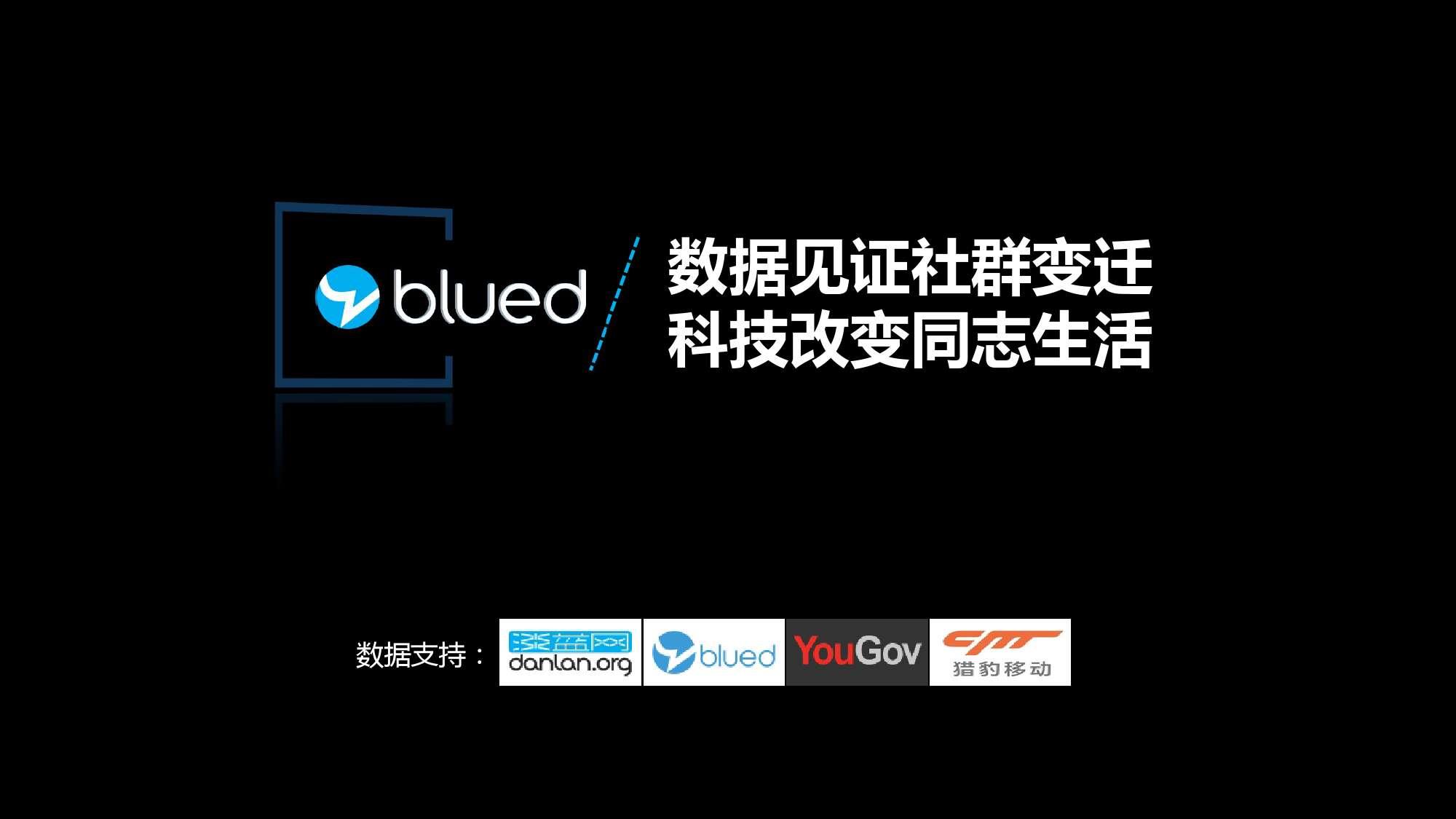 Blued2015中国同志社群大数据白皮书_000029