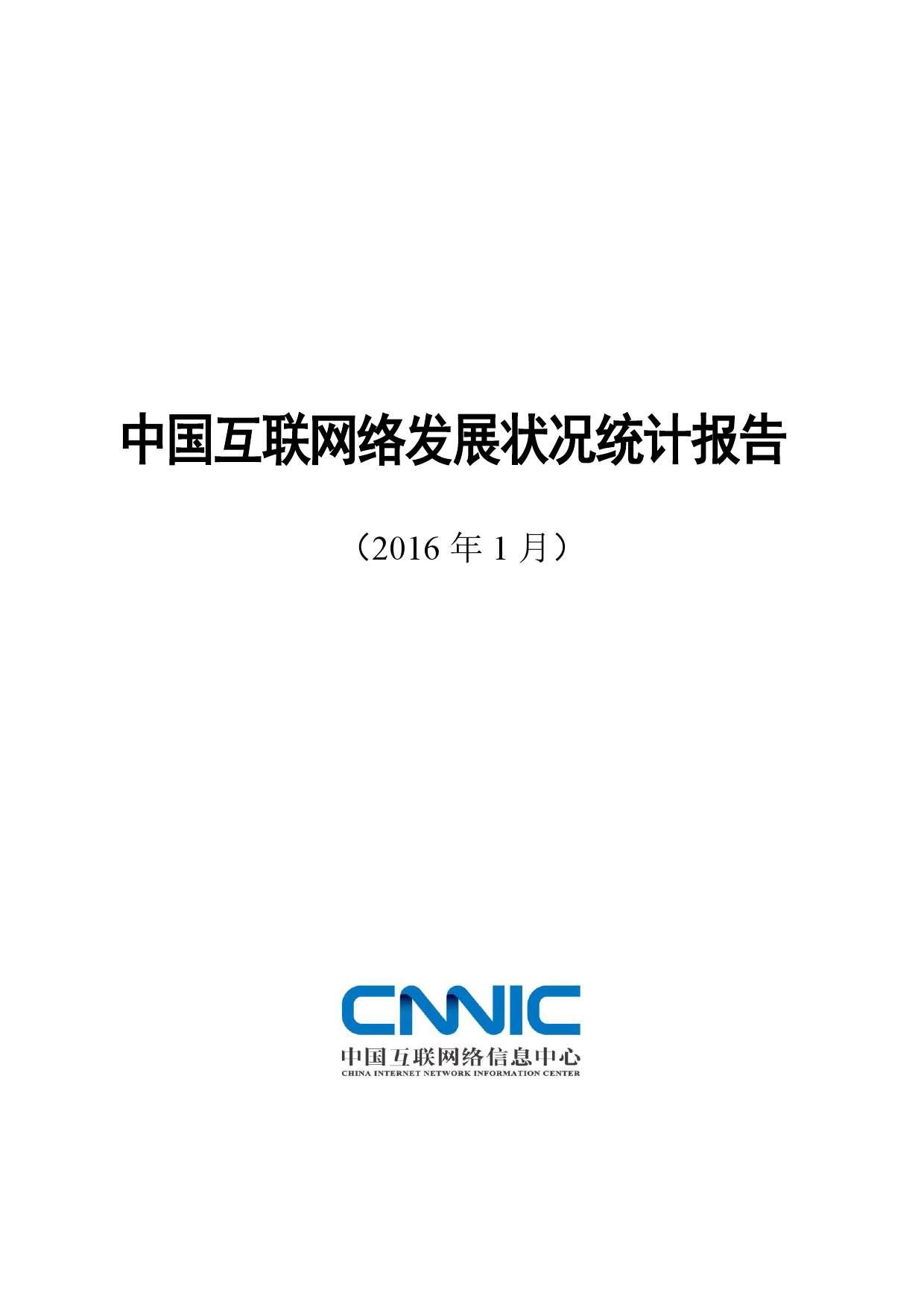 CNNIC:2015年第37次中国互联网络发展状况统计报告_000001
