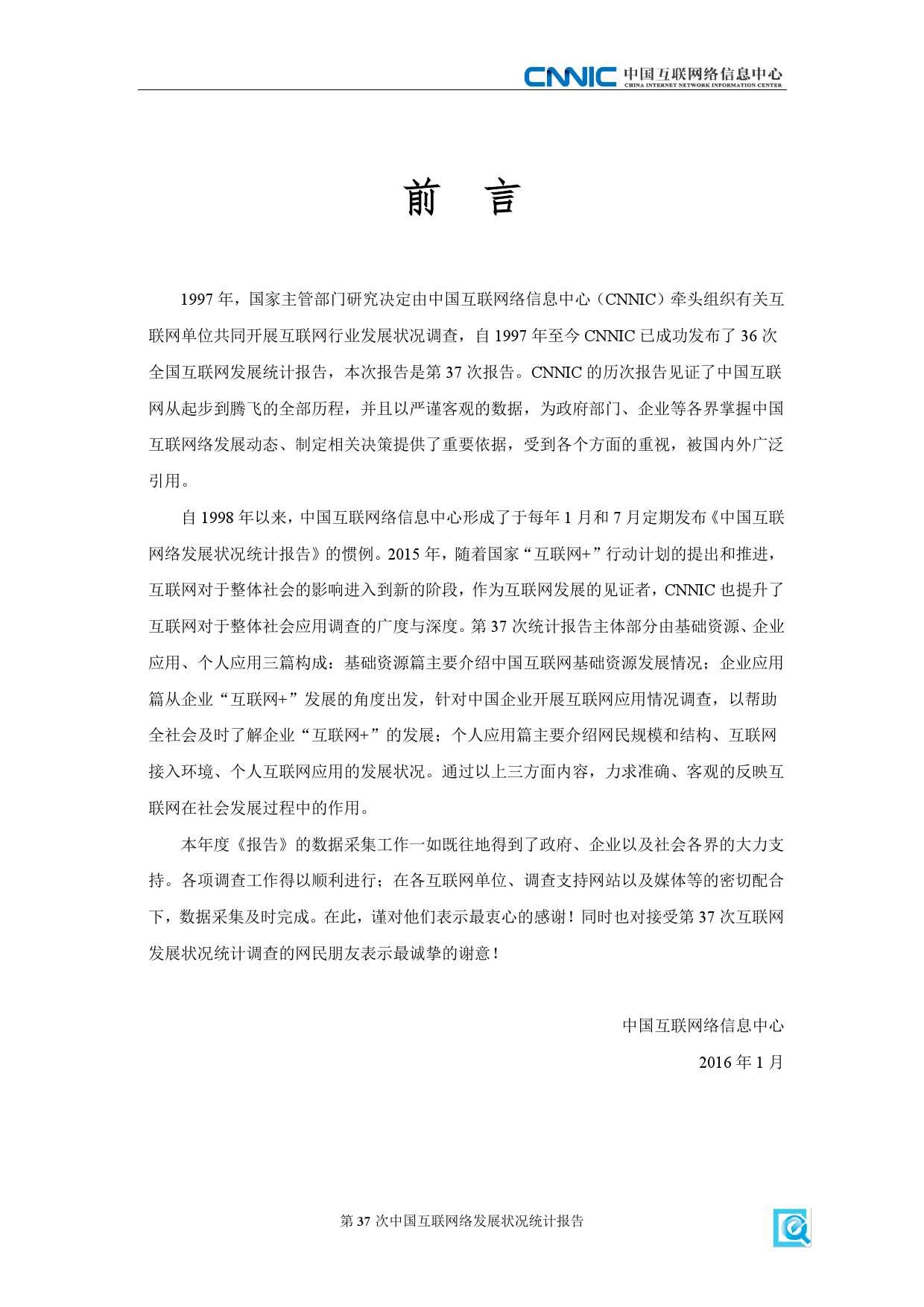 CNNIC:2015年第37次中国互联网络发展状况统计报告_000003