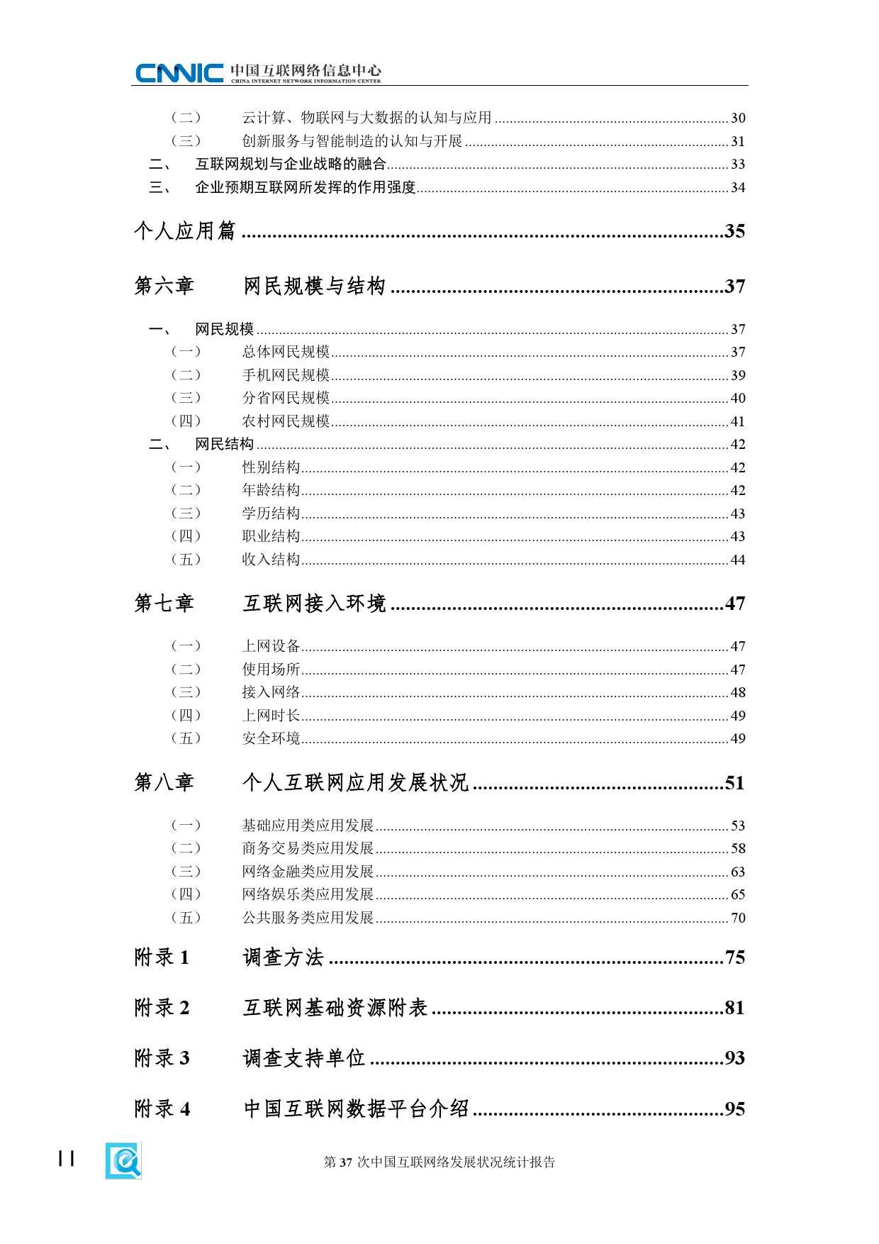 CNNIC:2015年第37次中国互联网络发展状况统计报告_000006