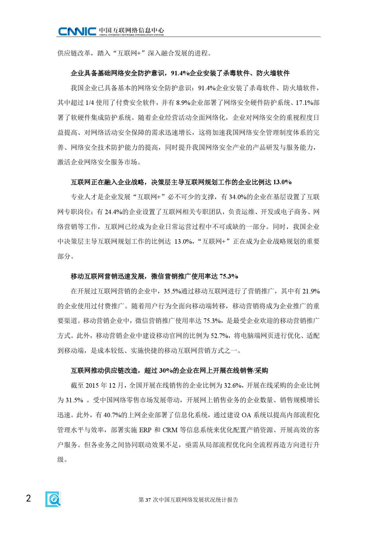 CNNIC:2015年第37次中国互联网络发展状况统计报告_000008