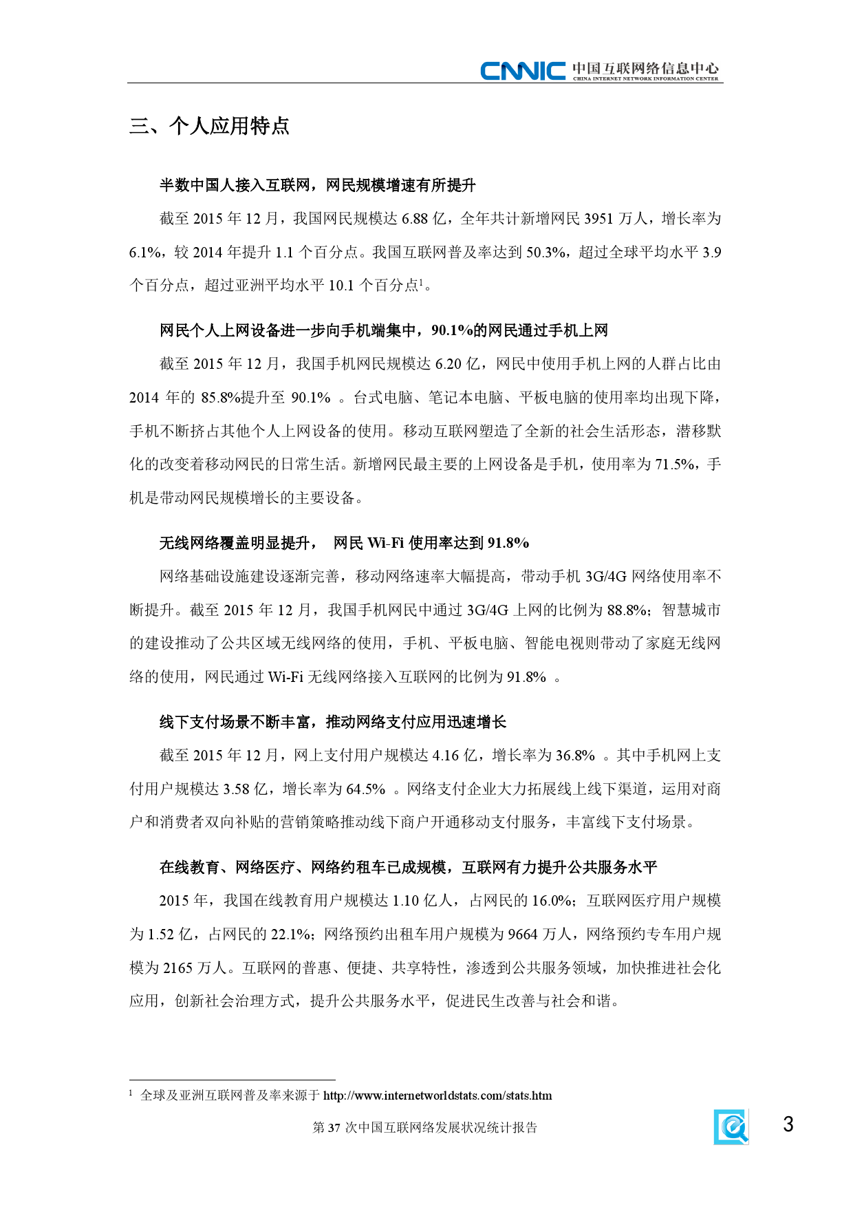 CNNIC:2015年第37次中国互联网络发展状况统计报告