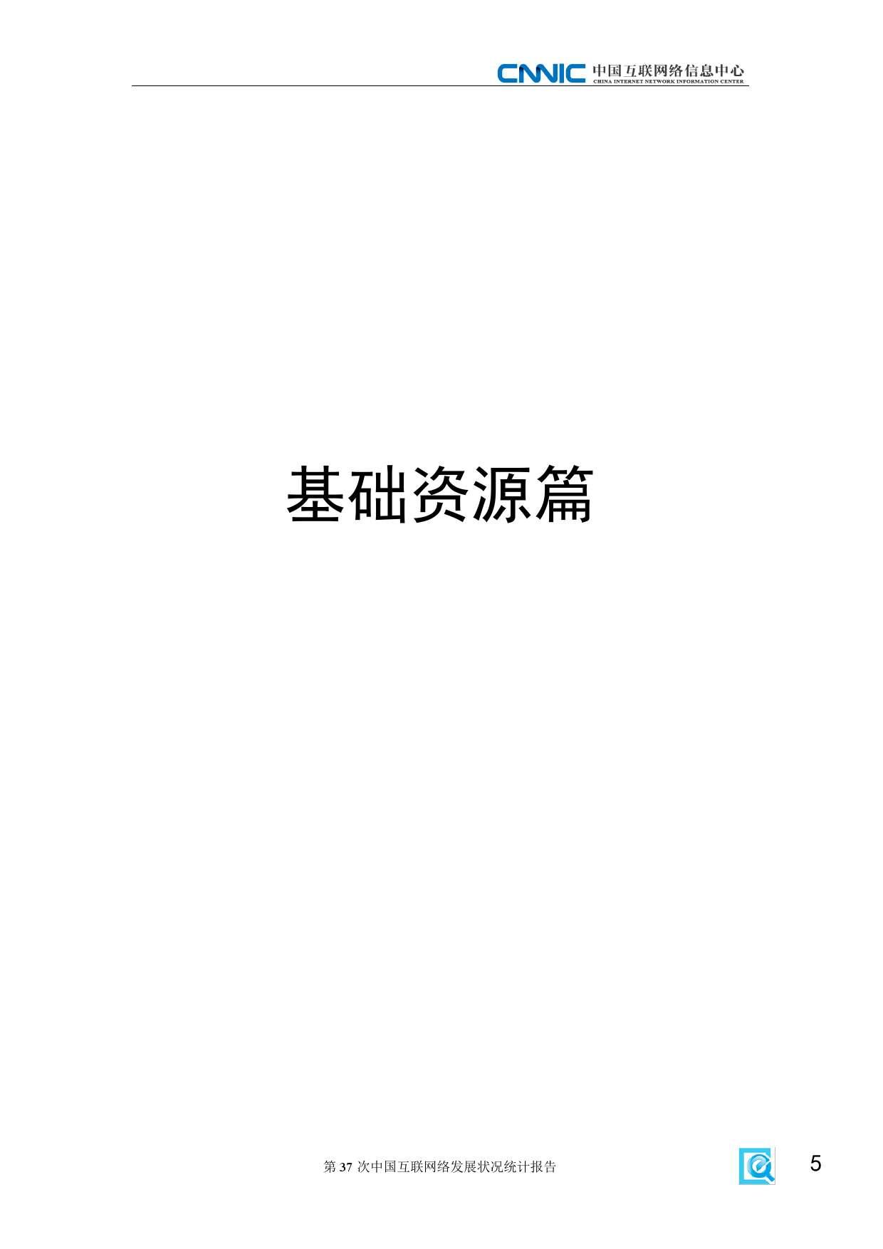 CNNIC:2015年第37次中国互联网络发展状况统计报告_000011