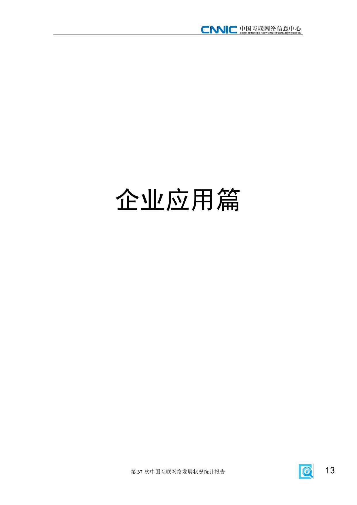 CNNIC:2015年第37次中国互联网络发展状况统计报告_000019