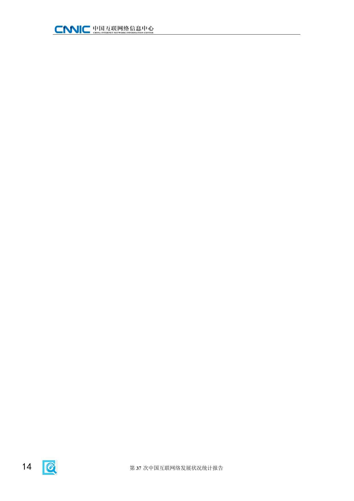CNNIC:2015年第37次中国互联网络发展状况统计报告_000020