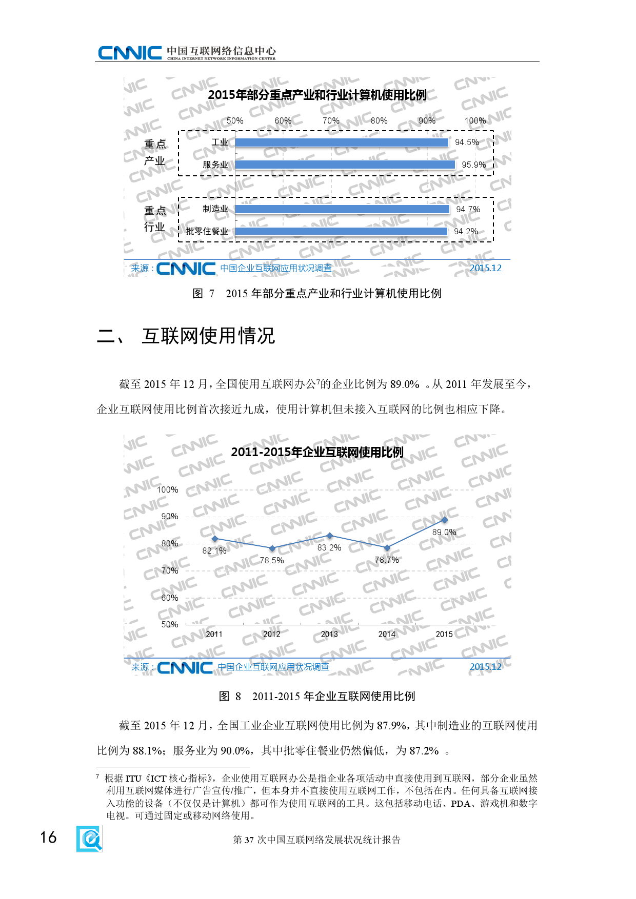 CNNIC:2015年第37次中国互联网络发展状况统计报告_000022