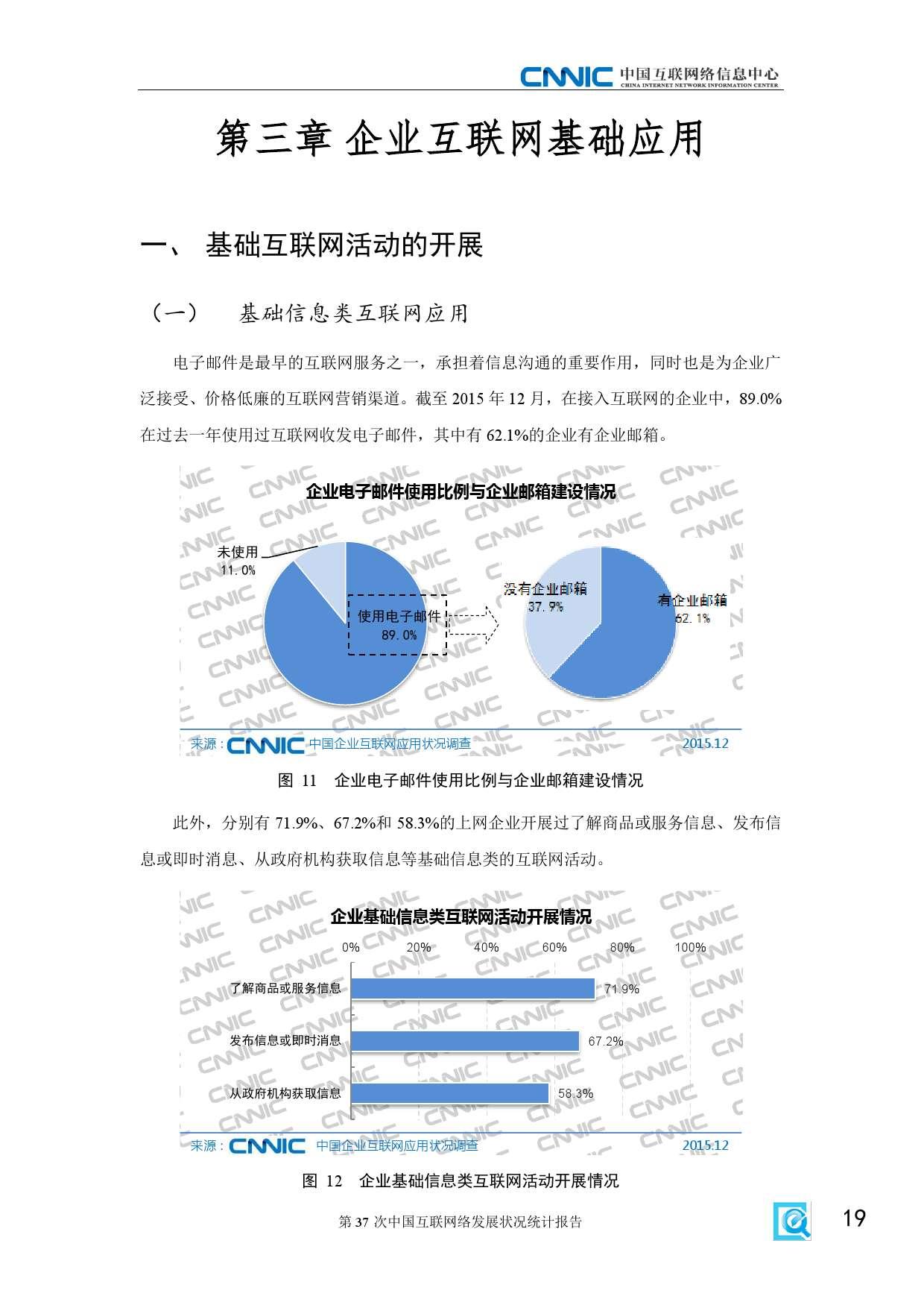 CNNIC:2015年第37次中国互联网络发展状况统计报告_000025