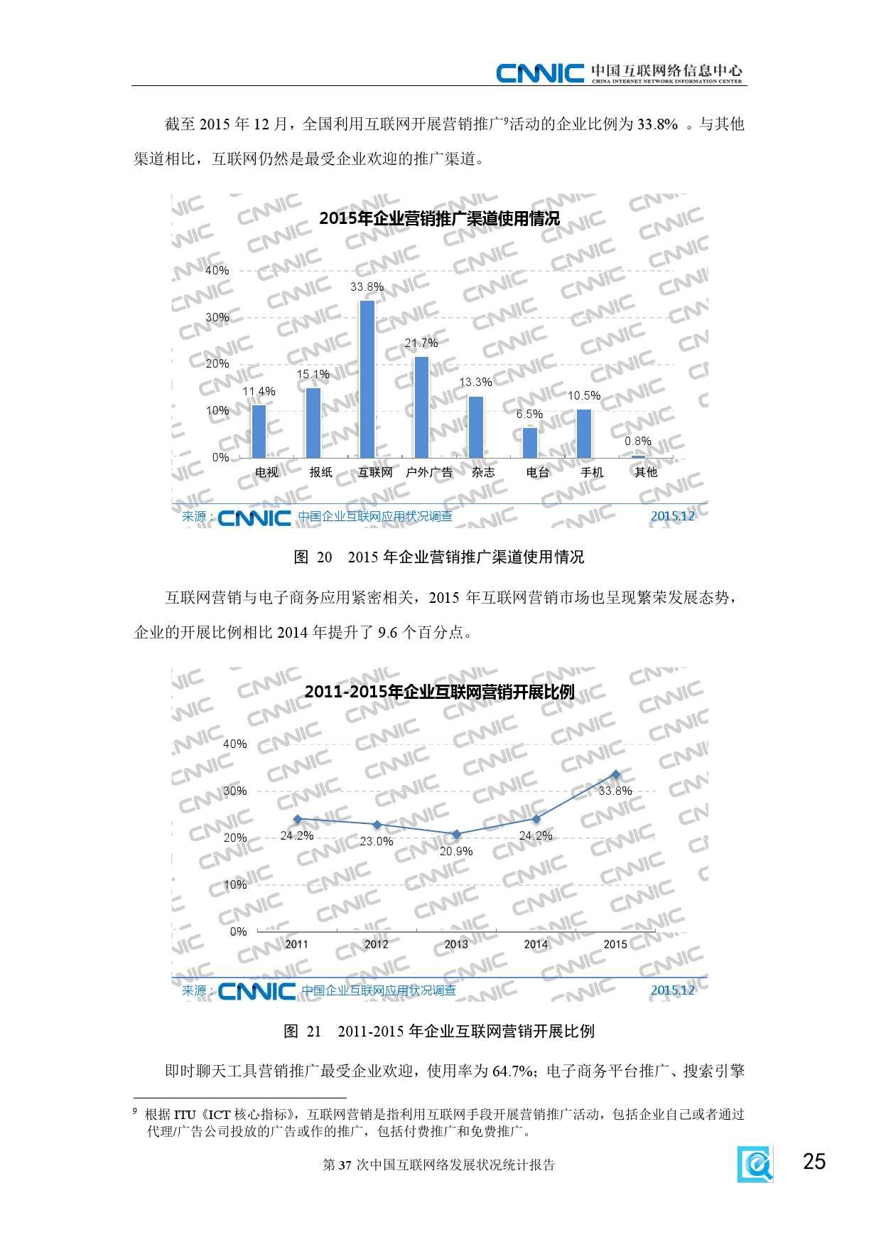 CNNIC:2015年第37次中国互联网络发展状况统计报告_000031
