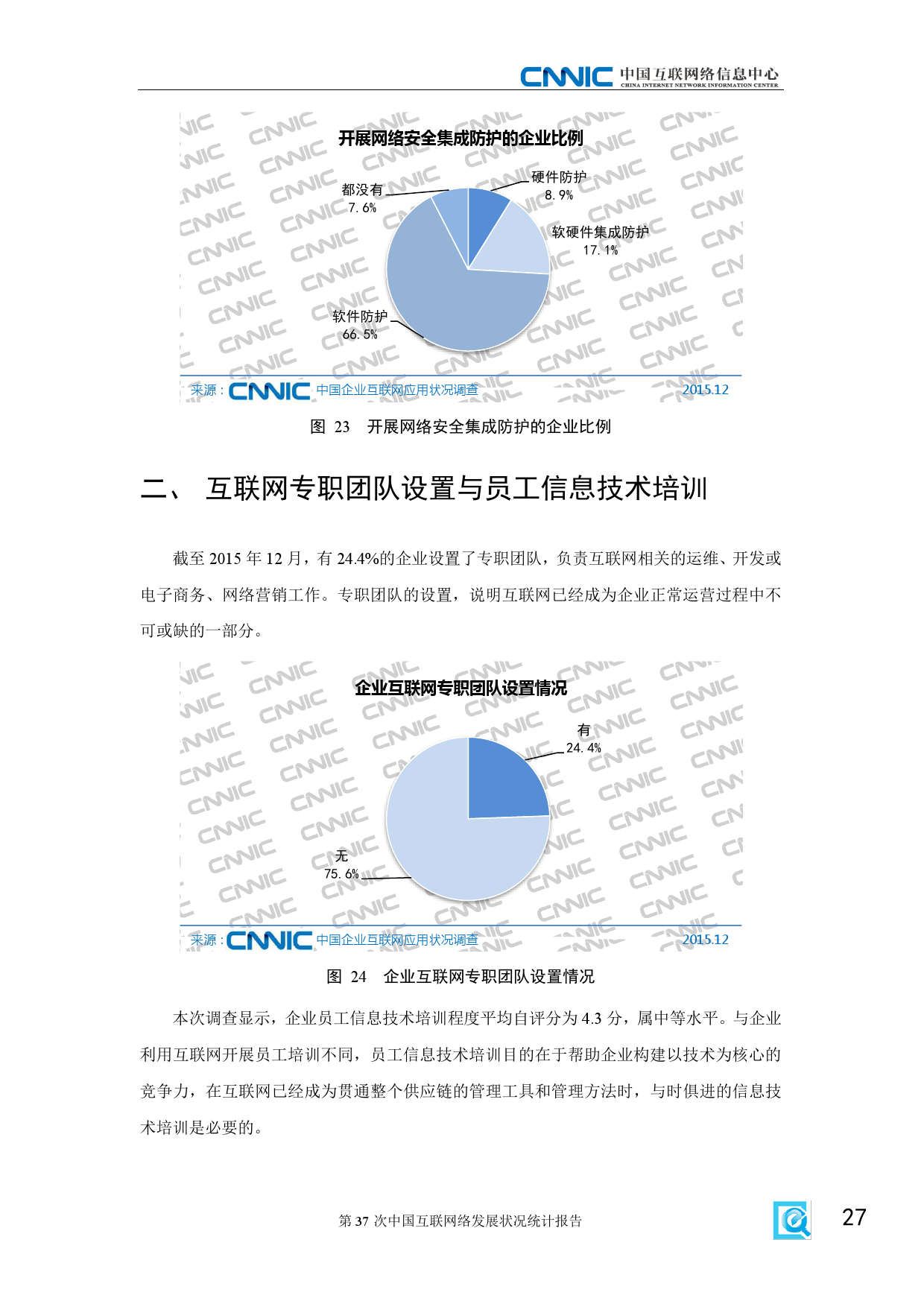 CNNIC:2015年第37次中国互联网络发展状况统计报告_000033
