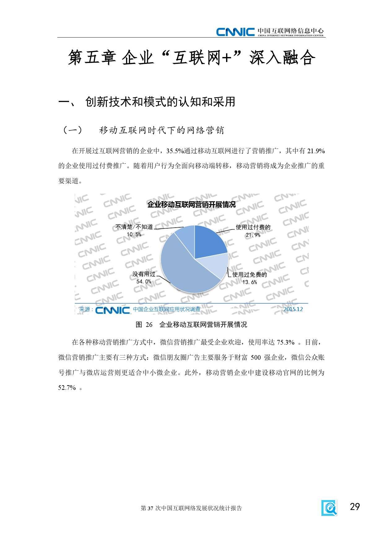 CNNIC:2015年第37次中国互联网络发展状况统计报告_000035