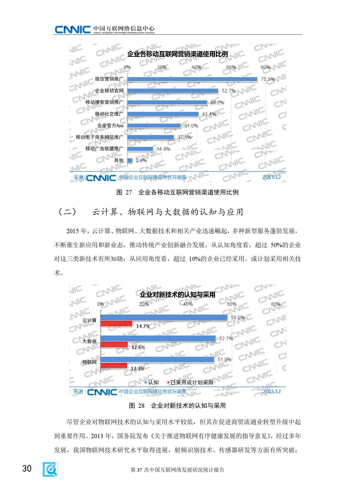 CNNIC:2015年第37次中国互联网络发展状况统计报告_000036