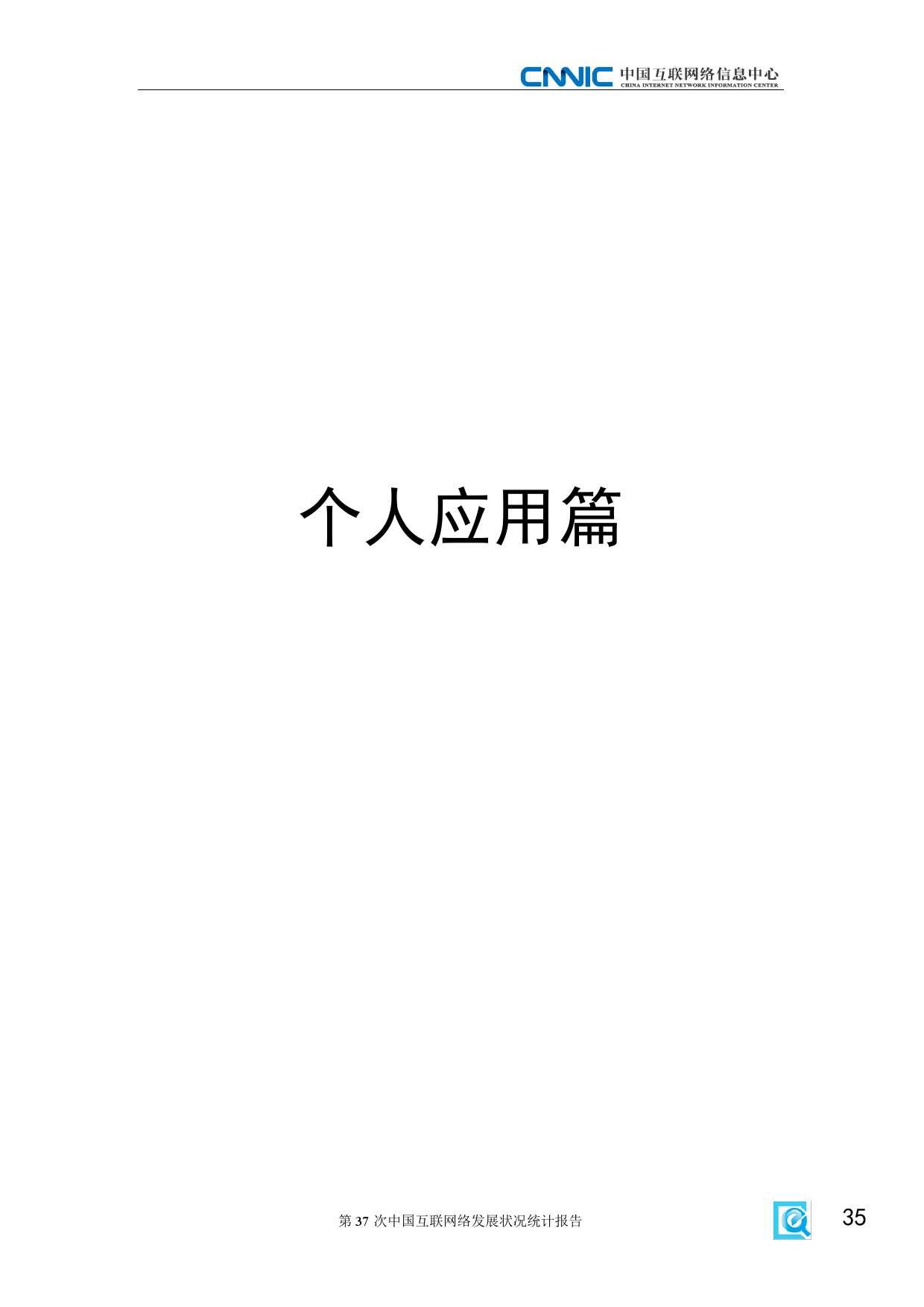 CNNIC:2015年第37次中国互联网络发展状况统计报告_000041