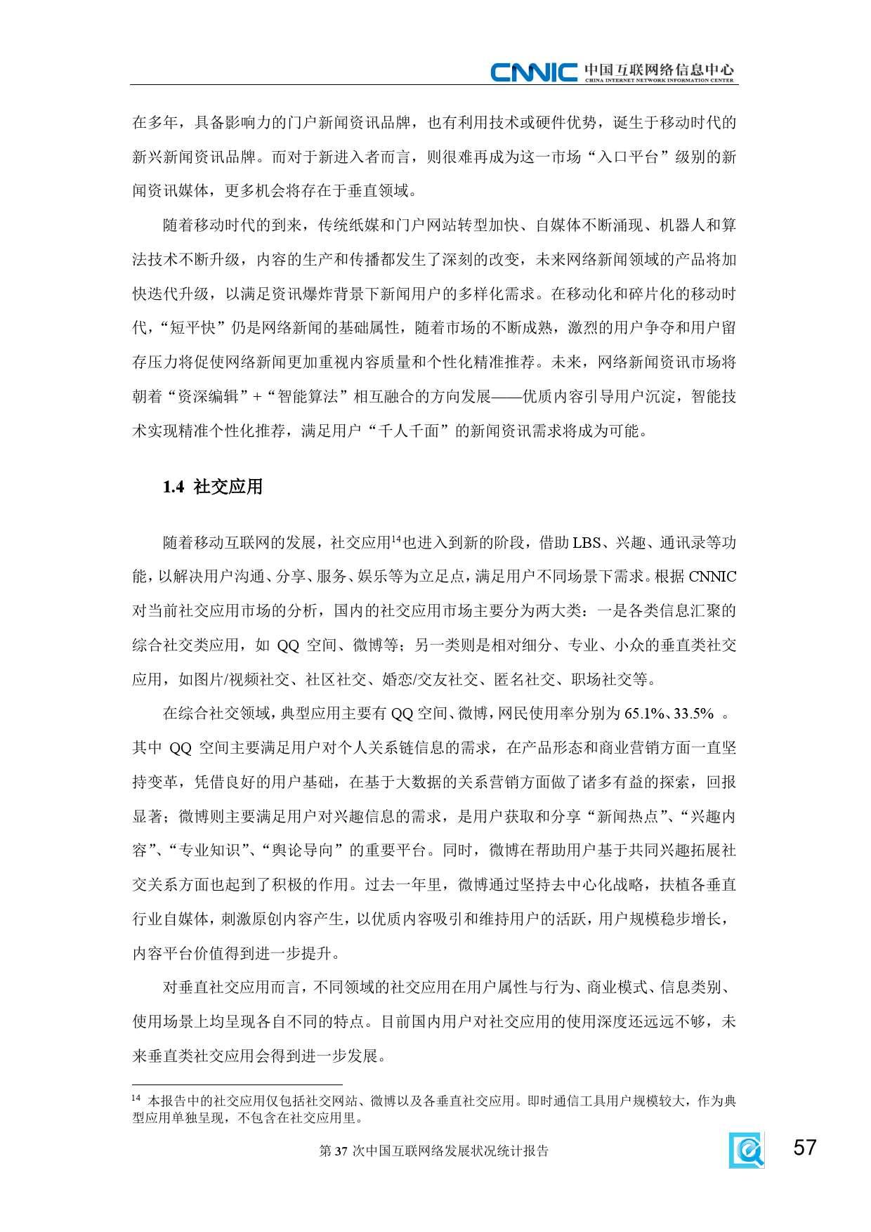 CNNIC:2015年第37次中国互联网络发展状况统计报告_000063