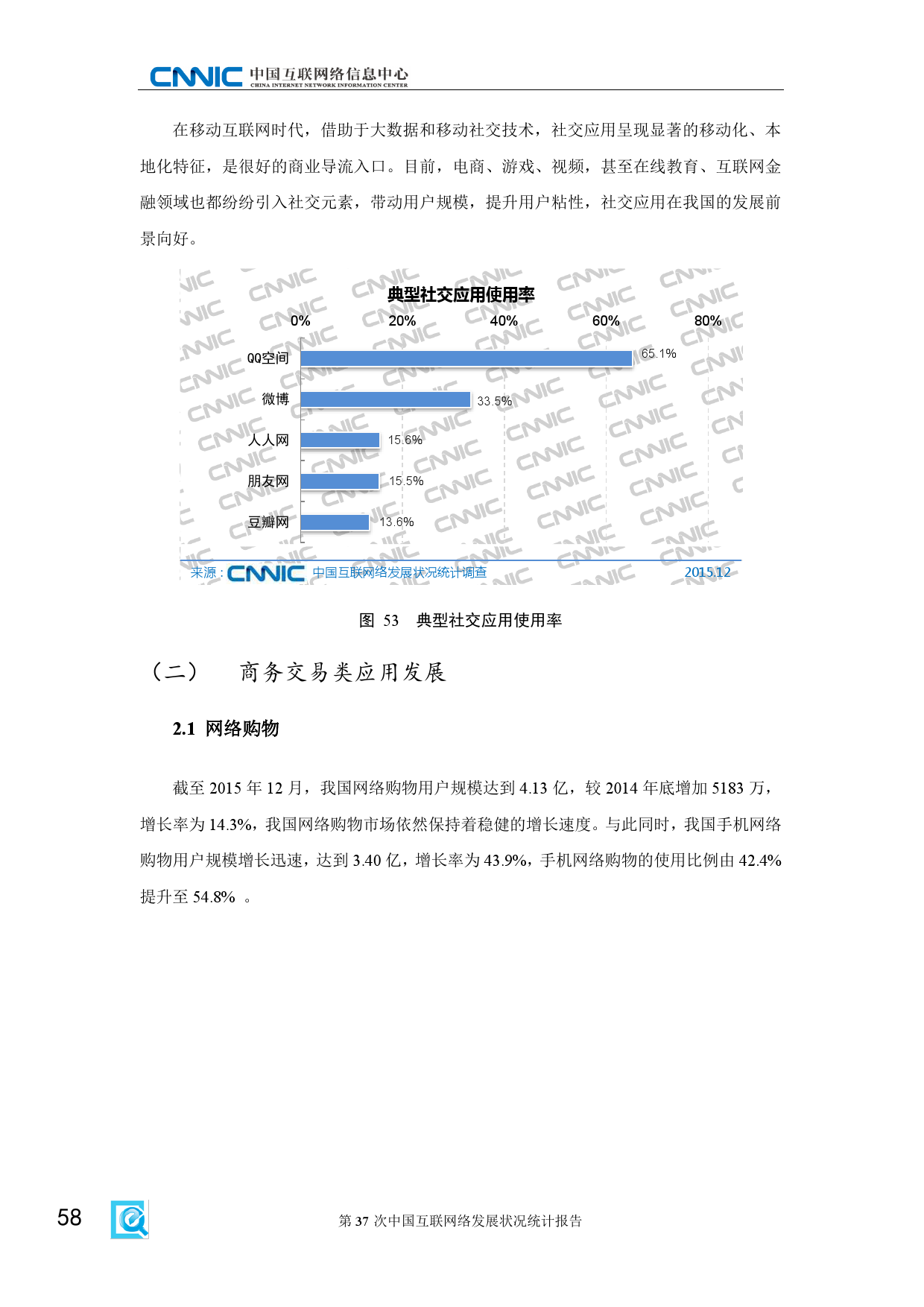 CNNIC:2015年第37次中国互联网络发展状况统计报告_000064