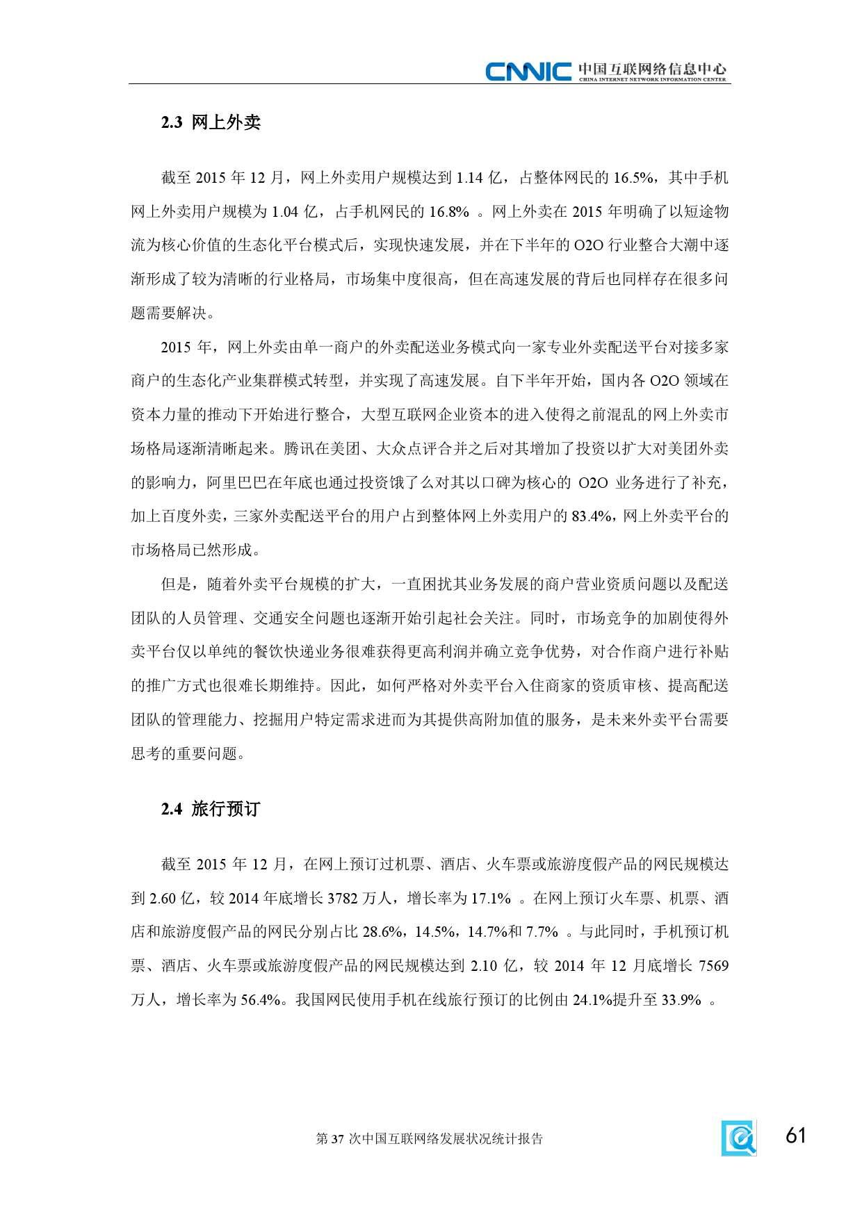 CNNIC:2015年第37次中国互联网络发展状况统计报告_000067