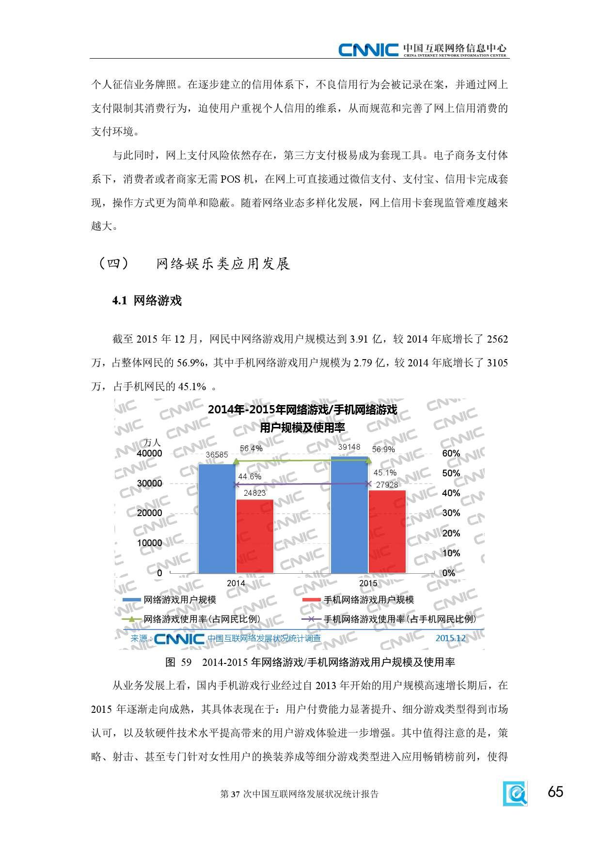 CNNIC:2015年第37次中国互联网络发展状况统计报告_000071