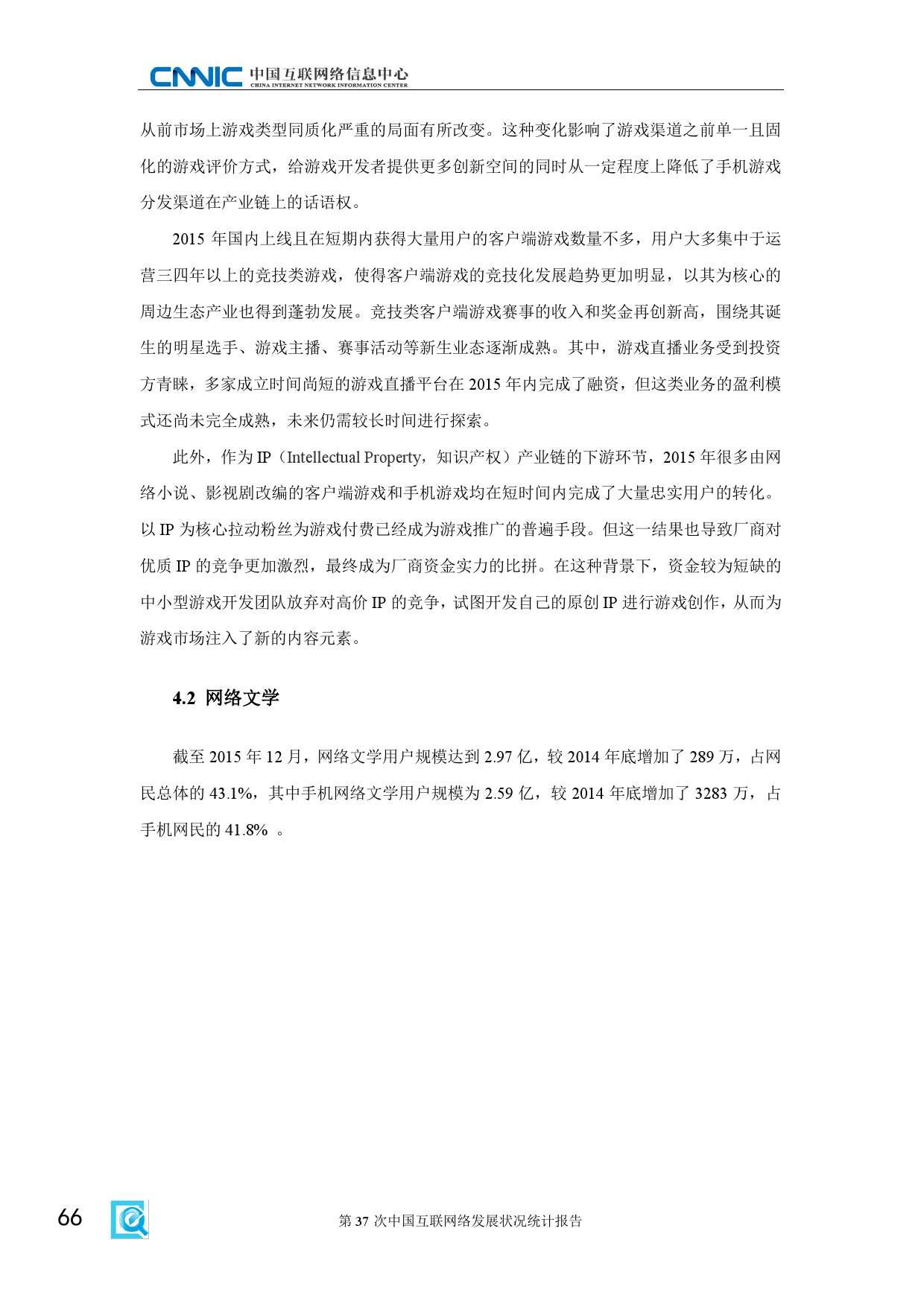 CNNIC:2015年第37次中国互联网络发展状况统计报告_000072