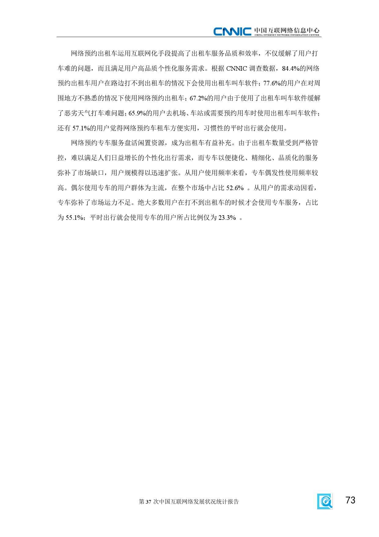 CNNIC:2015年第37次中国互联网络发展状况统计报告_000079
