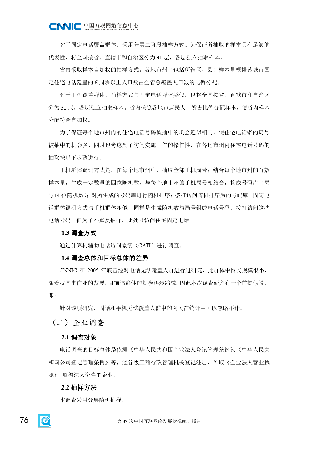CNNIC:2015年第37次中国互联网络发展状况统计报告_000082