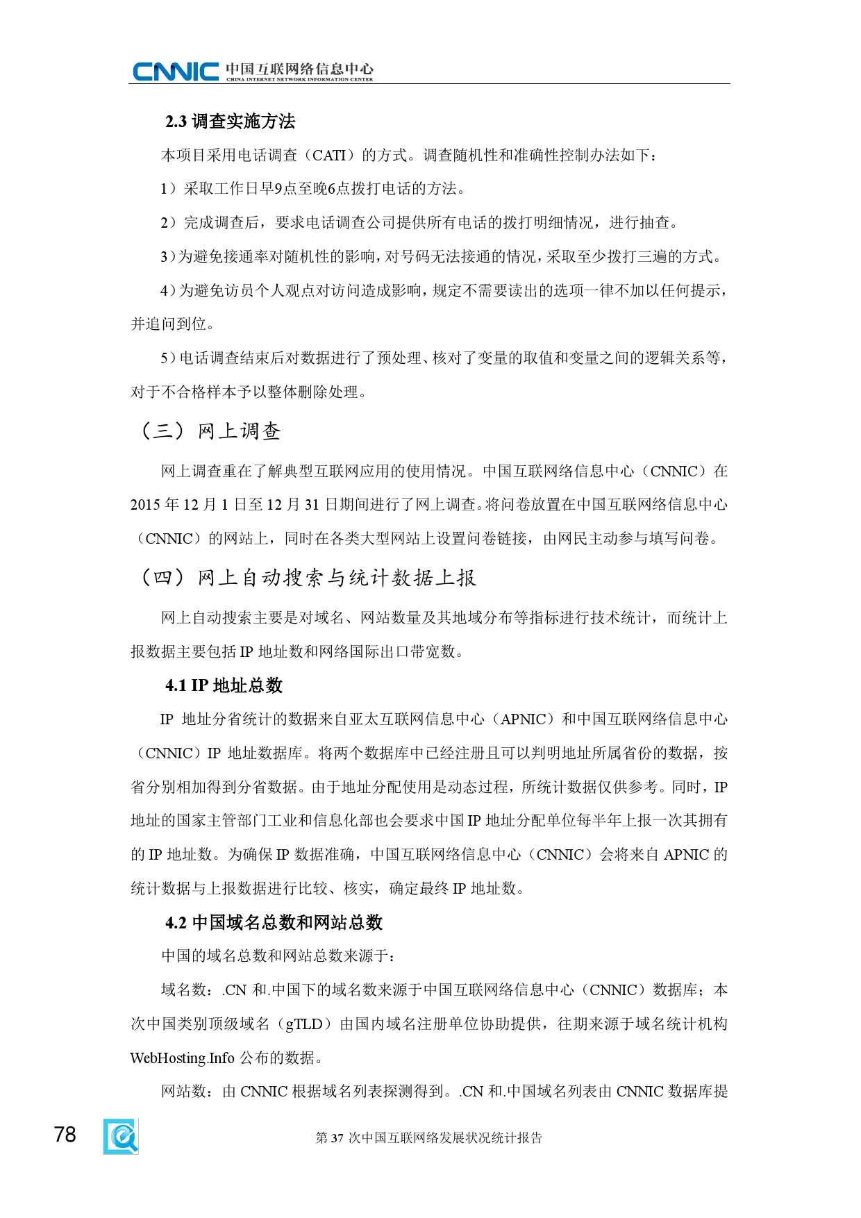 CNNIC:2015年第37次中国互联网络发展状况统计报告_000084