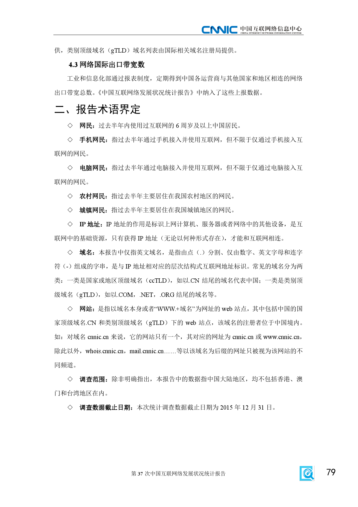 CNNIC:2015年第37次中国互联网络发展状况统计报告_000085
