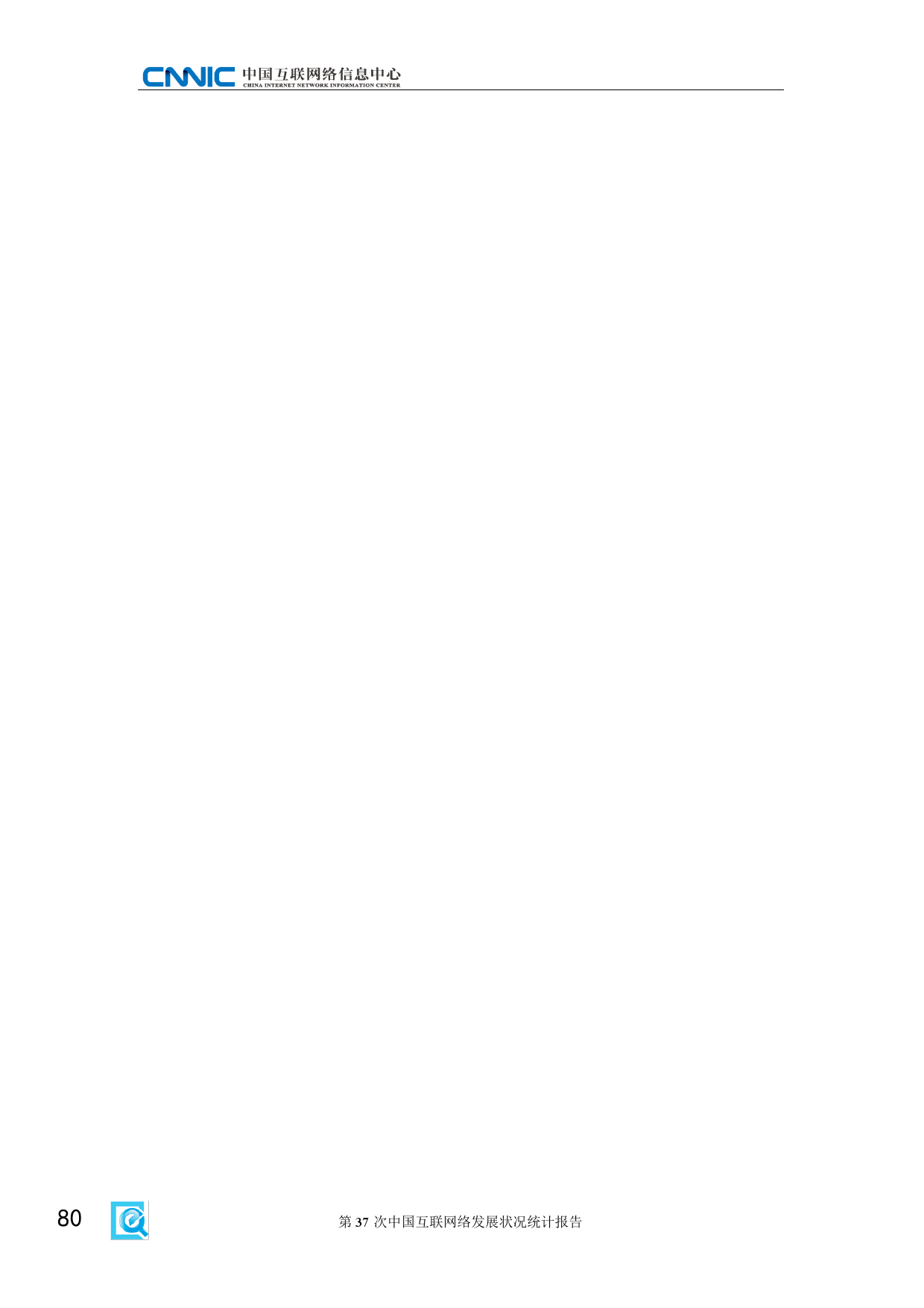 CNNIC:2015年第37次中国互联网络发展状况统计报告_000086