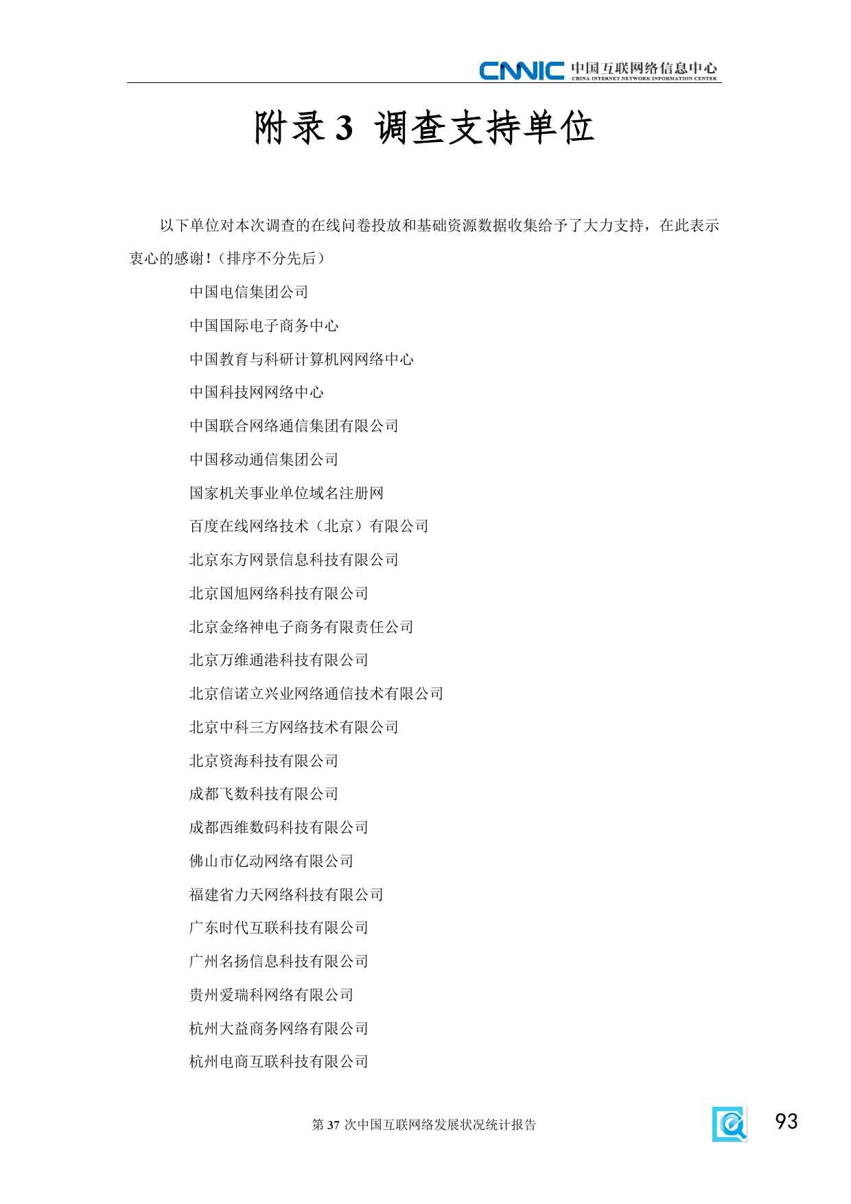 CNNIC:2015年第37次中国互联网络发展状况统计报告_000099