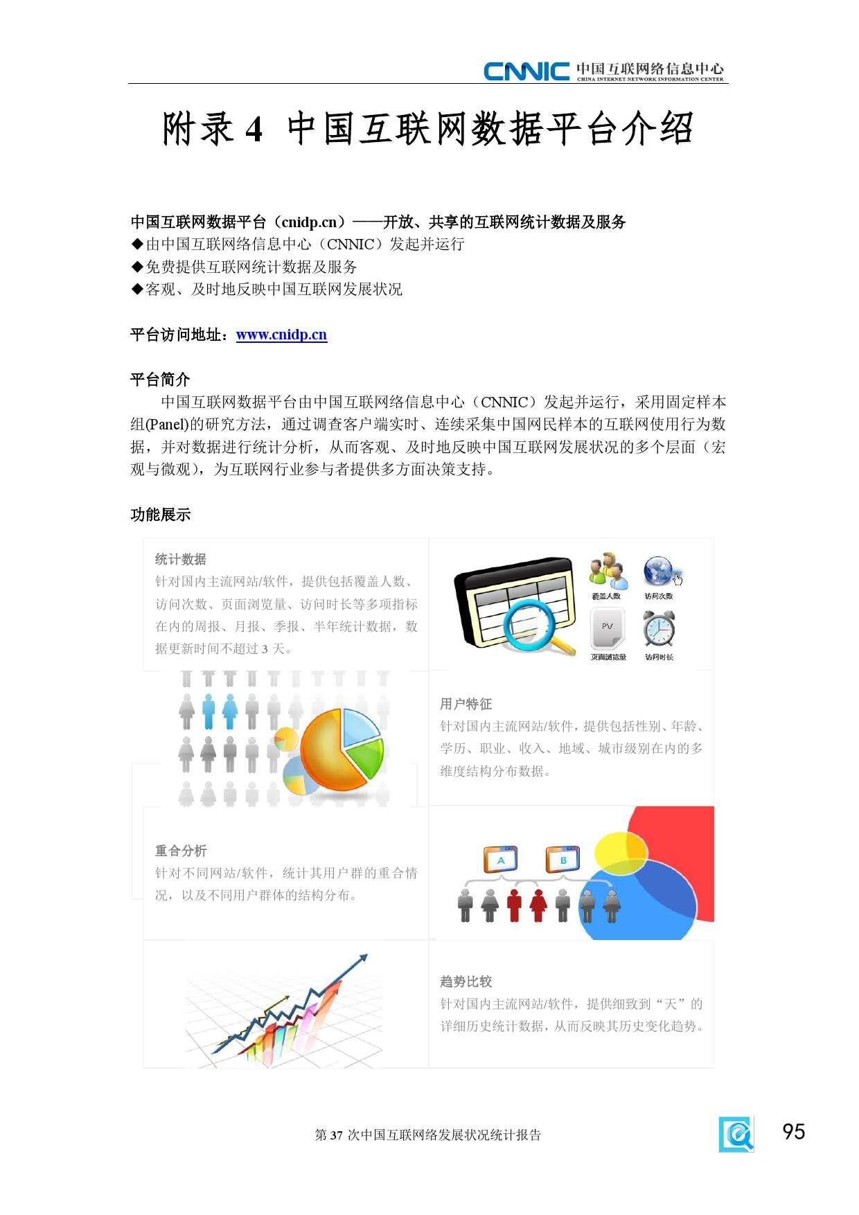 CNNIC:2015年第37次中国互联网络发展状况统计报告_000101