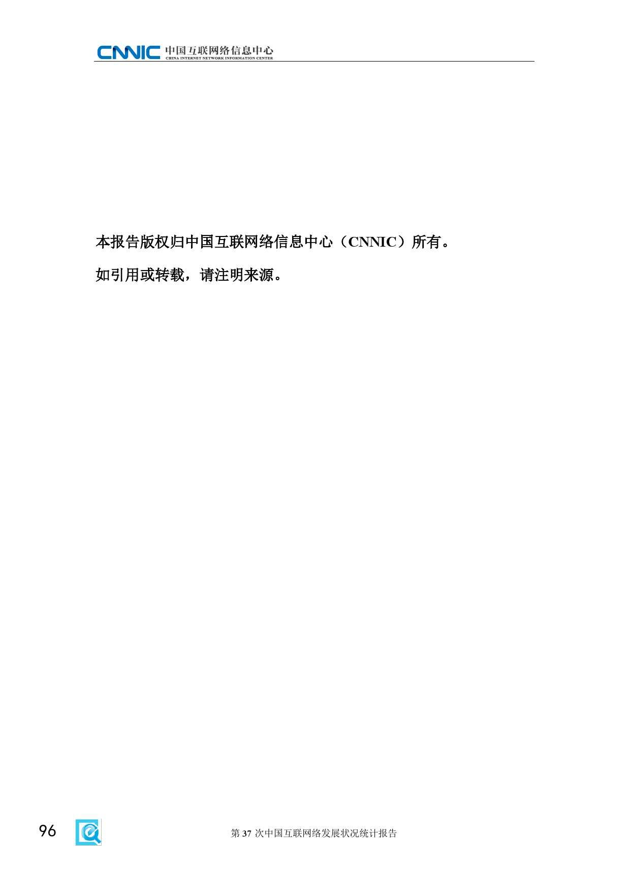 CNNIC:2015年第37次中国互联网络发展状况统计报告_000102
