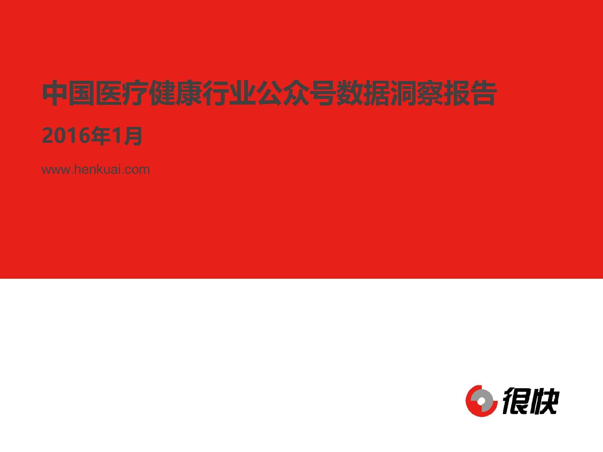 Henkuai-中国医疗健康行业公众号数据洞察报告-20160115_000001