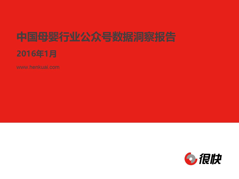 Henkuai-2016年中国母婴行业公众号数据洞察报告-20160111_000001