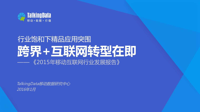 TalkingData:2015年移动互联网行业发展报告_000001