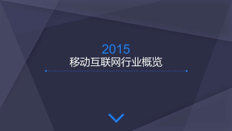 TalkingData:2015年移动互联网行业发展报告_000002