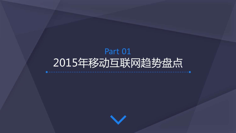 TalkingData:2015年移动互联网行业发展报告_000009