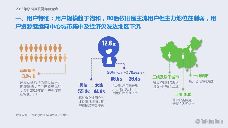 TalkingData:2015年移动互联网行业发展报告_000011