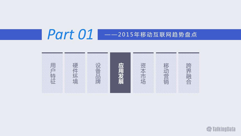 TalkingData:2015年移动互联网行业发展报告_000029