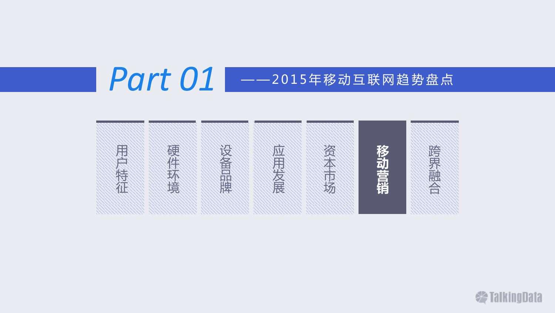 TalkingData:2015年移动互联网行业发展报告_000038