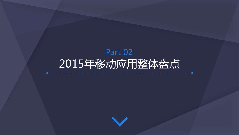 TalkingData:2015年移动互联网行业发展报告_000051