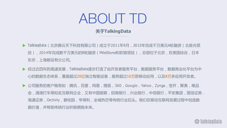 TalkingData:2015年移动互联网行业发展报告_000122