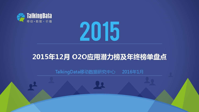 TalkingData 2015年12月 O2O应用潜力榜及年终榜单盘点