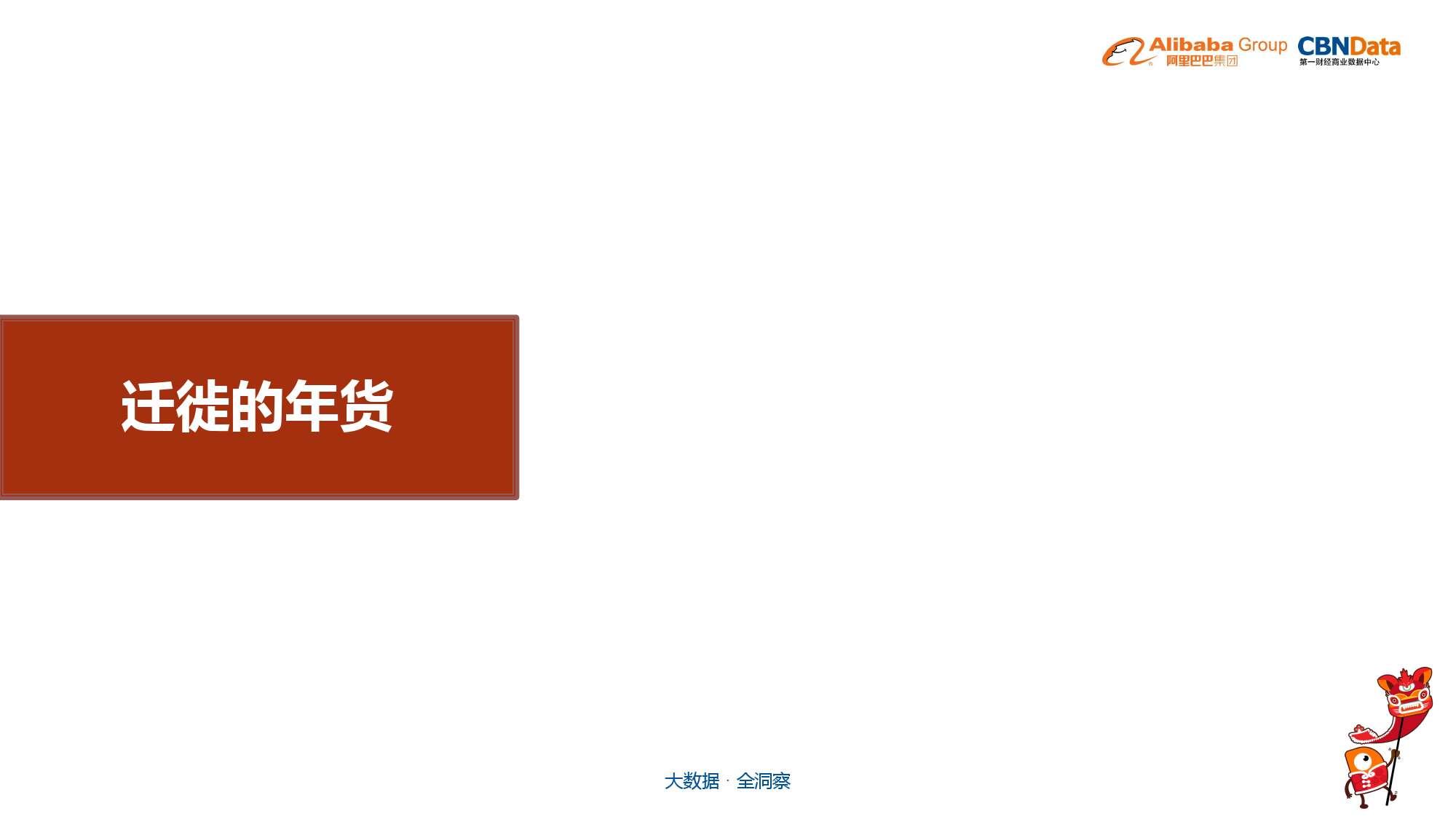 中国年货大数据报告_000030