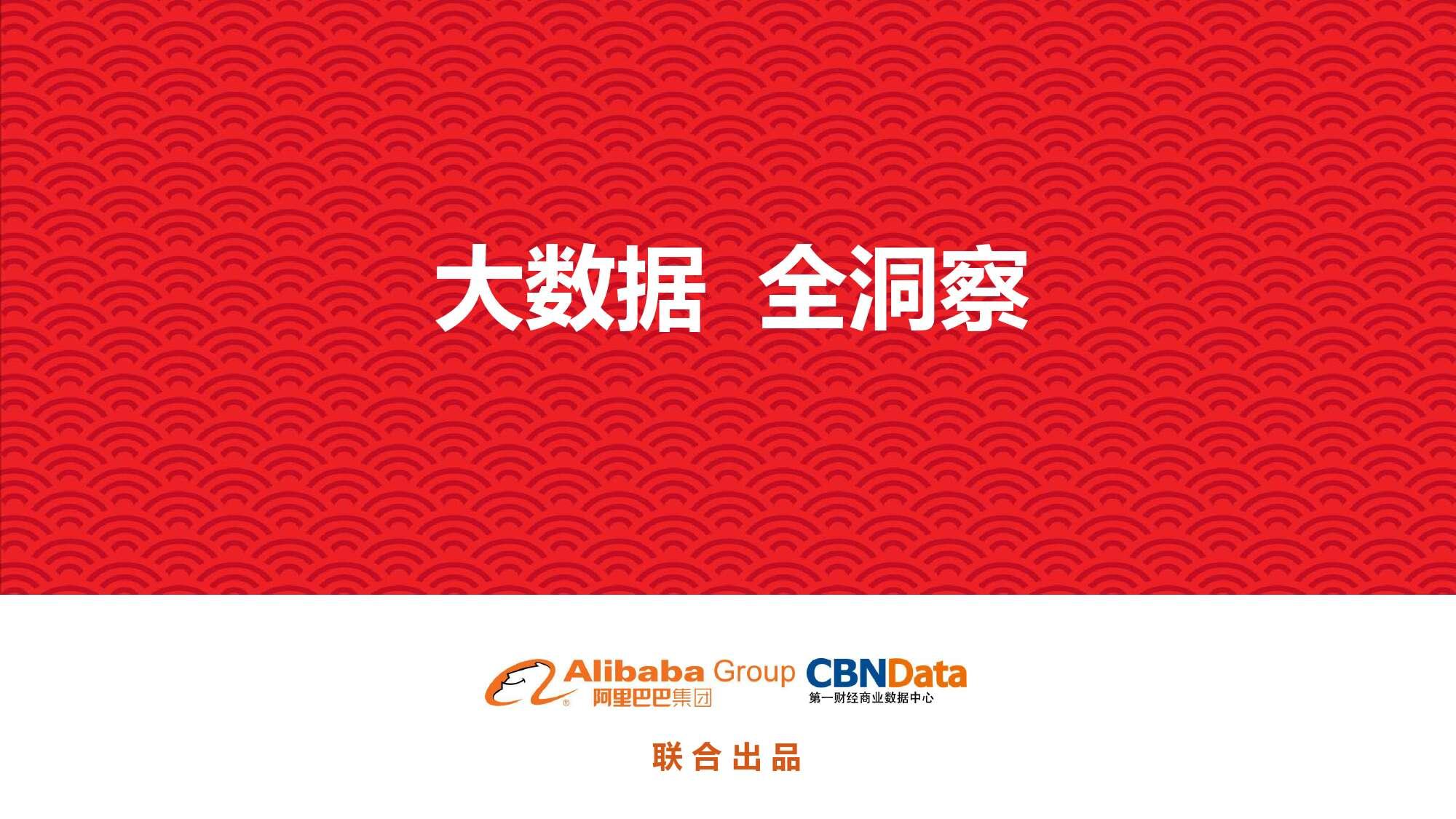 中国年货大数据报告_000042