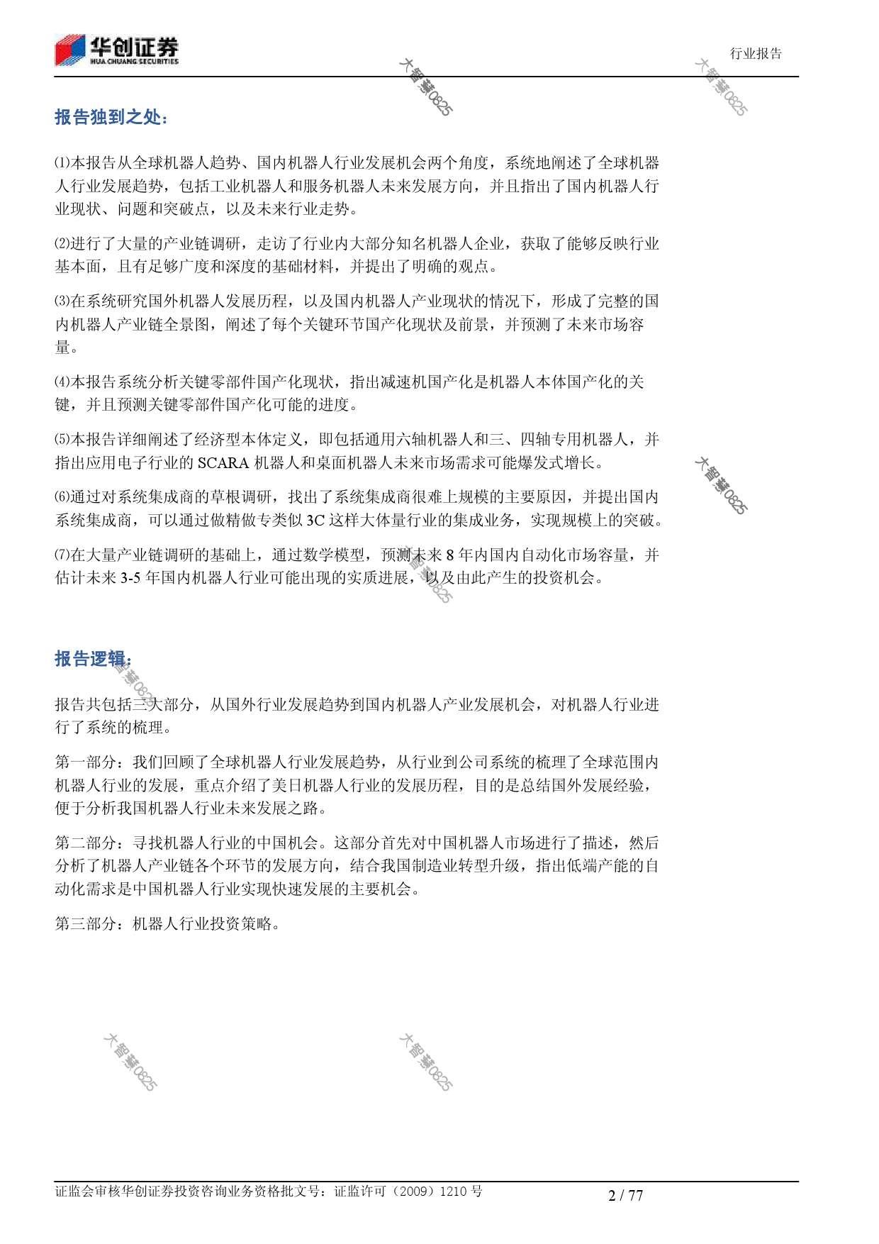 行业研究_华创证券_刘国清,鲁佩_机械设备:机器人大趋势_2014021_000002