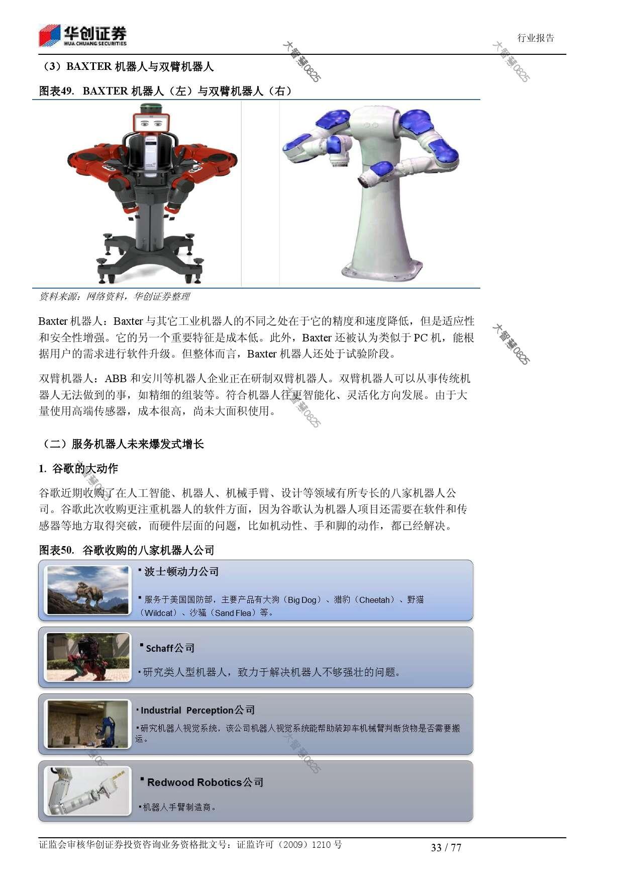 行业研究_华创证券_刘国清,鲁佩_机械设备:机器人大趋势_2014021_000033