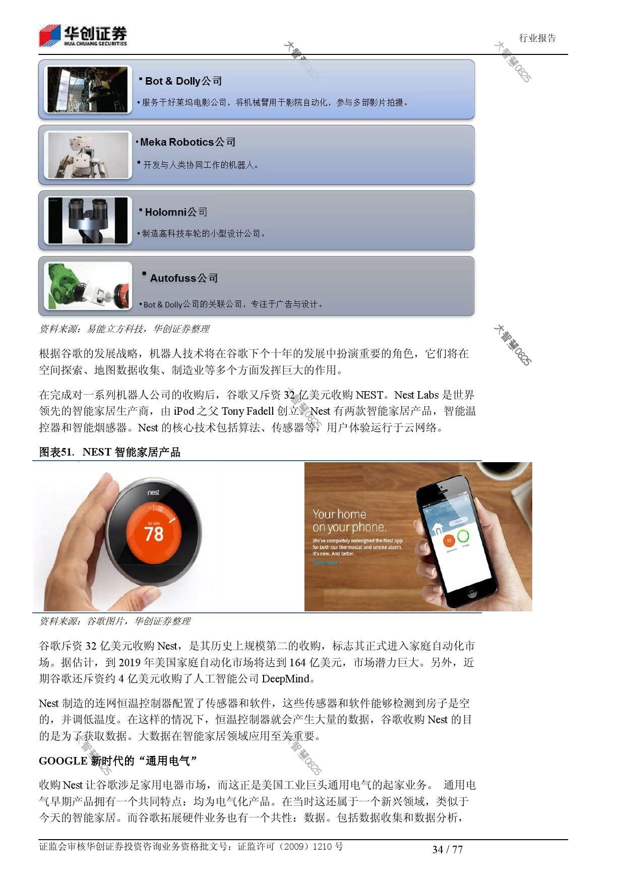 行业研究_华创证券_刘国清,鲁佩_机械设备:机器人大趋势_2014021_000034
