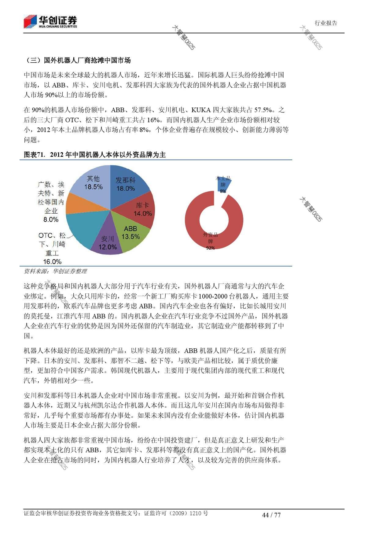 行业研究_华创证券_刘国清,鲁佩_机械设备:机器人大趋势_2014021_000044
